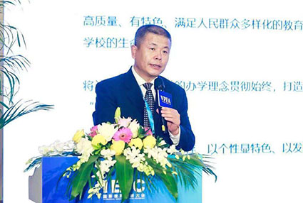 我校校长高晓东受邀参加2018IEIC国际教育创新大会